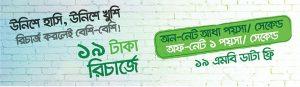 Robi Airtel GP Banglalink Teletalk Citycell Internet Balance Check 300x87 - Robi, Airtel, GP, Banglalink, Teletalk Internet Balance Check