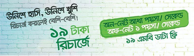 Robi Airtel GP Banglalink Teletalk Citycell Internet Balance Check 800x231 - Robi, Airtel, GP, Banglalink, Teletalk Internet Balance Check