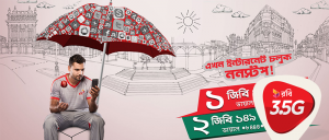 Robi Internet Packages 300x128 - Robi Internet Packages for Prepaid & Postpaid User