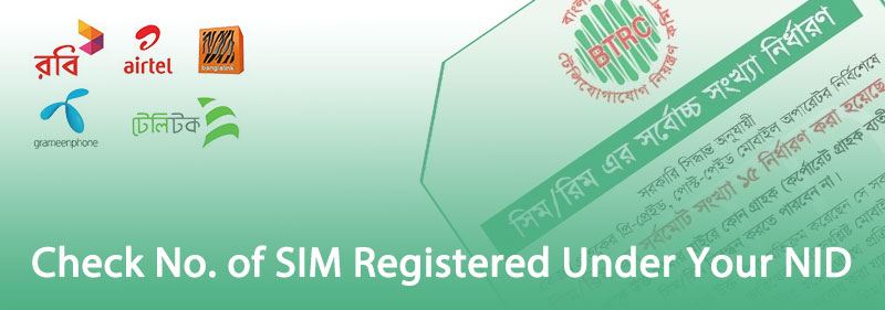 Check No of SIM Registered Under Your NID - How to Check No. of SIM Registered Under Your NID