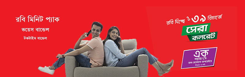 Robi Voice Bundle Offers Voice Packages - Robi Voice Offers and Packages