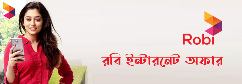 robi Internet Offers and Packages - Robi Internet Offers and Packages